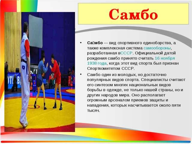 Самбо Са́мбо— вид спортивного единоборства, а также комплексная системасамо...