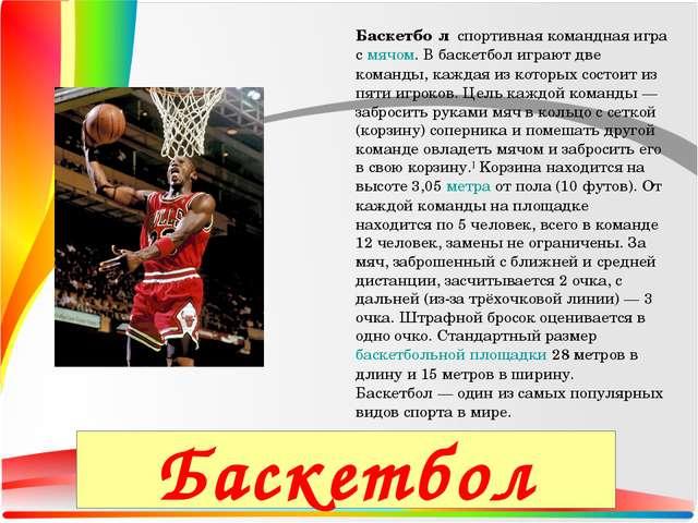 Баскетбо́л спортивная командная игра смячом. В баскетбол играют две команды...