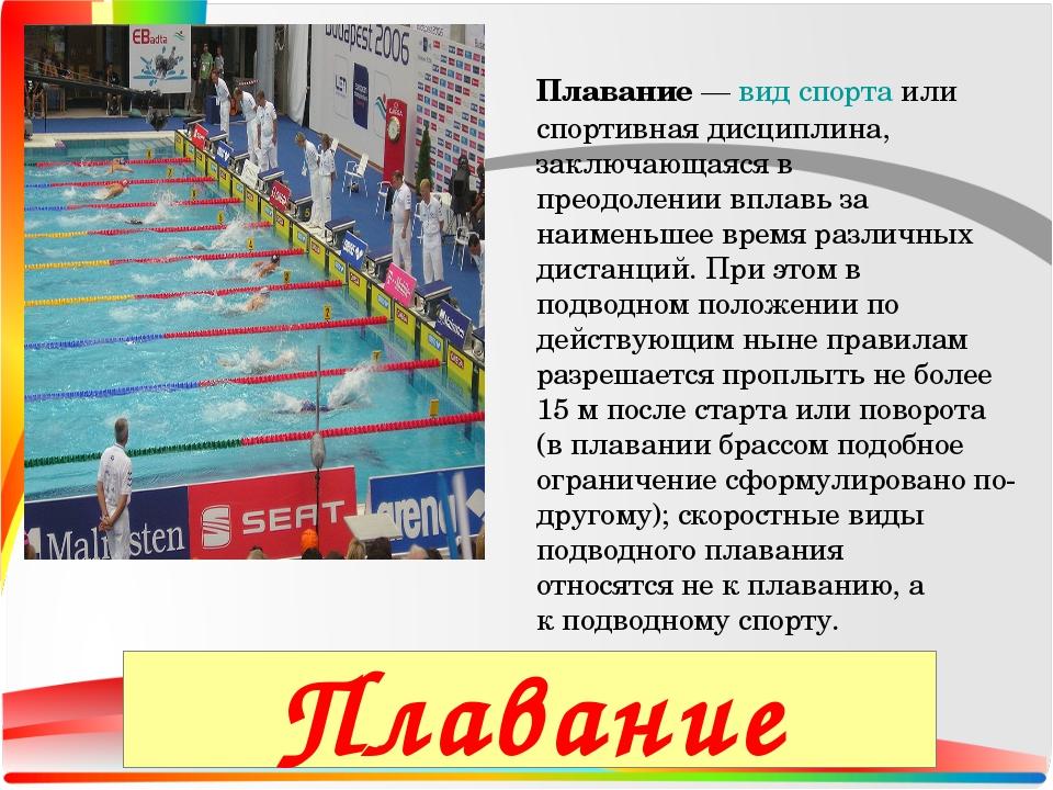 Плавание—вид спортаили спортивная дисциплина, заключающаяся в преодолении...