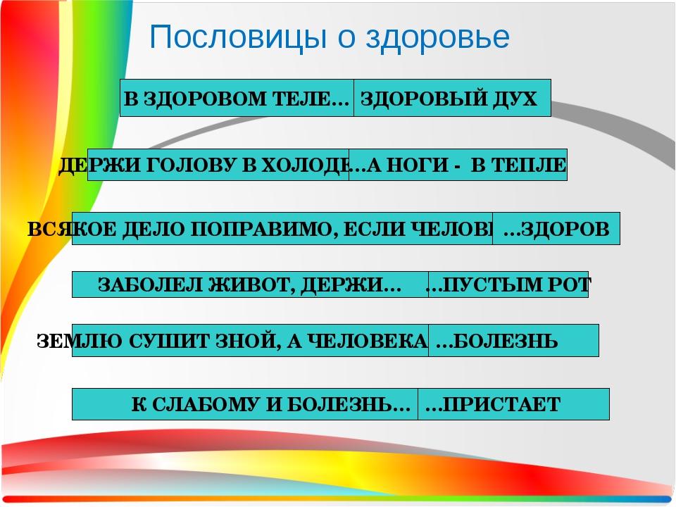 Пословицы о здоровье В ЗДОРОВОМ ТЕЛЕ… ЗДОРОВЫЙ ДУХ ДЕРЖИ ГОЛОВУ В ХОЛОДЕ,… …А...