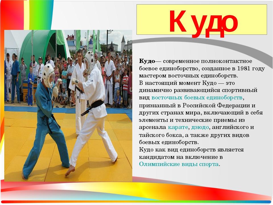 Кудо— современное полноконтактное боевое единоборство, созданное в 1981 году...