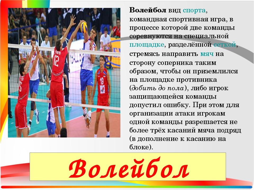 Волейбол видспорта, командная спортивная игра, в процессе которой две команд...