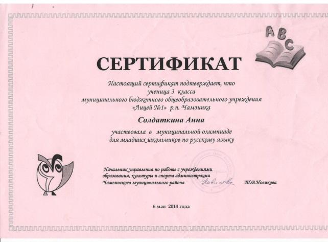 C:\Users\admin\Desktop\Аттестация\Сертификат 2 001.jpg