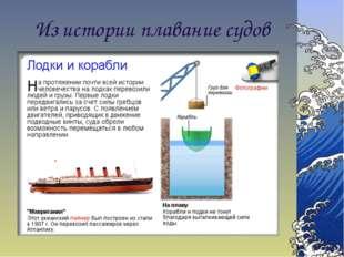 Из истории плавание судов