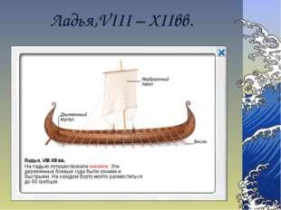 Ладья,VIII – XIIвв.