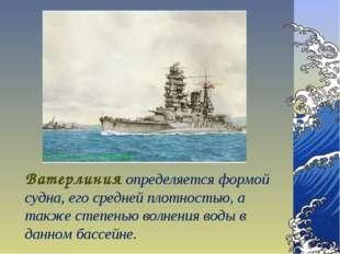 Ватерлиния определяется формой судна, его средней плотностью, а также степень