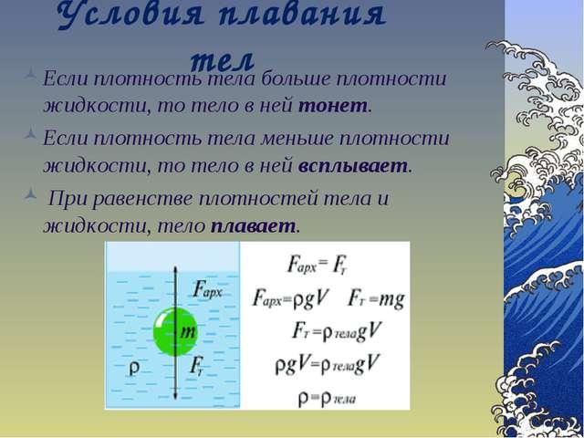 Условия плавания тел Если плотность тела больше плотности жидкости, то тело в...