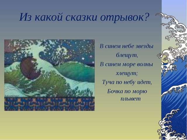 Из какой сказки отрывок? В синем небе звезды блещут, В синем море волны хлещу...