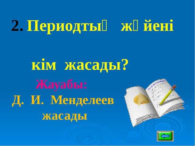 28. Күкірт қышқылының формуласы қандай? Жауабы: H2SO4