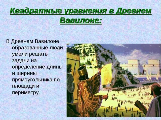 Квадратные уравнения в Древнем Вавилоне: В Древнем Вавилоне образованные люди...
