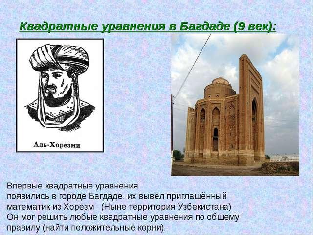 Квадратные уравнения в Багдаде (9 век): Впервые квадратные уравнения появилис...