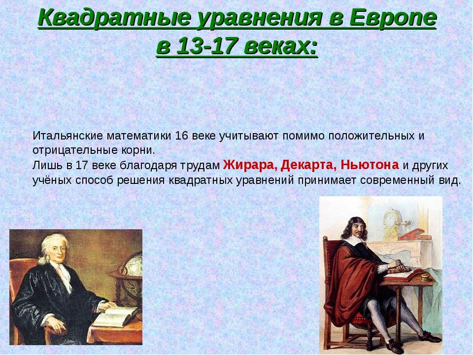 Итальянские математики 16 веке учитывают помимо положительных и отрицательные...