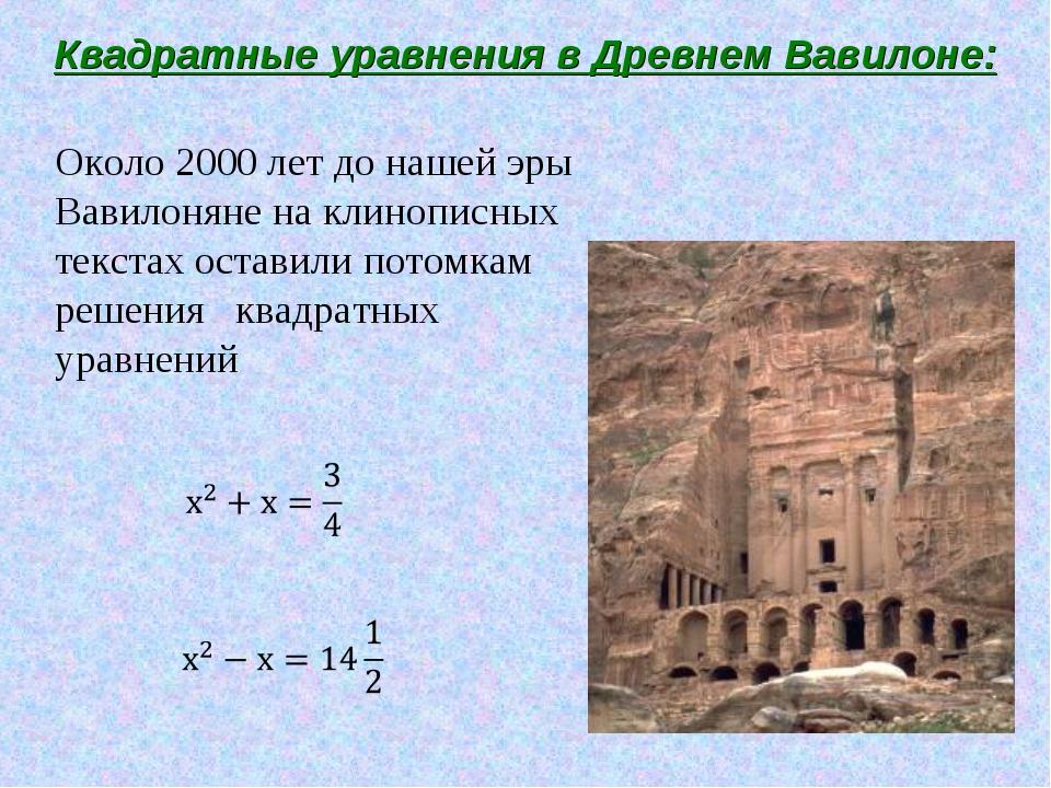 Квадратные уравнения в Древнем Вавилоне: Около 2000 лет до нашей эры Вавилон...