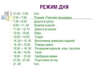 РЕЖИМ ДНЯ 21.30 – 7.00 Сон 7.00 – 7.30 Подъем. Утренние процедуры 7.30 – 8.00