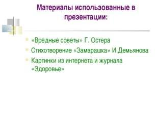 Материалы использованные в презентации: «Вредные советы» Г. Остера Стихотворе