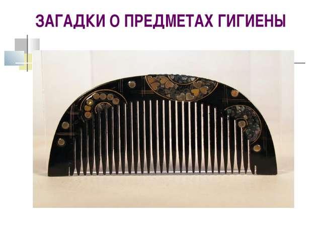 ЗАГАДКИ О ПРЕДМЕТАХ ГИГИЕНЫ Целых 25 зубков Для кудрей и хохолков. И под кажд...