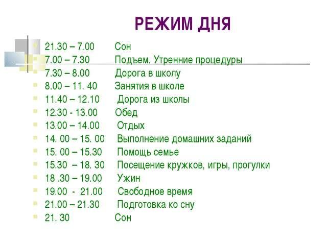РЕЖИМ ДНЯ 21.30 – 7.00 Сон 7.00 – 7.30 Подъем. Утренние процедуры 7.30 – 8.00...