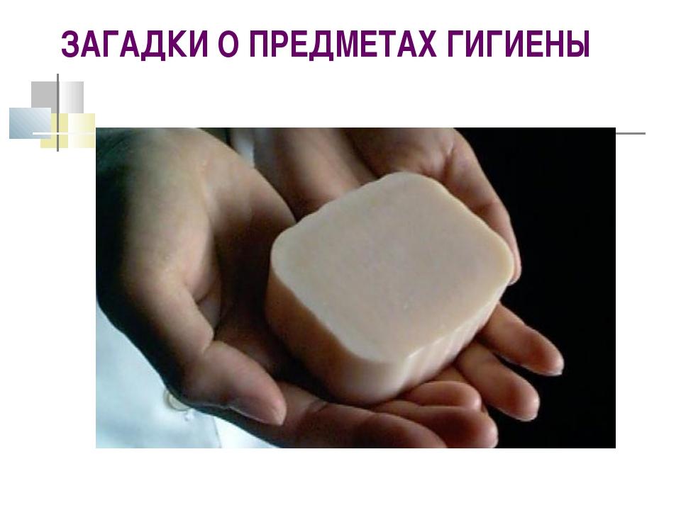 seks-lichnaya-gigiena