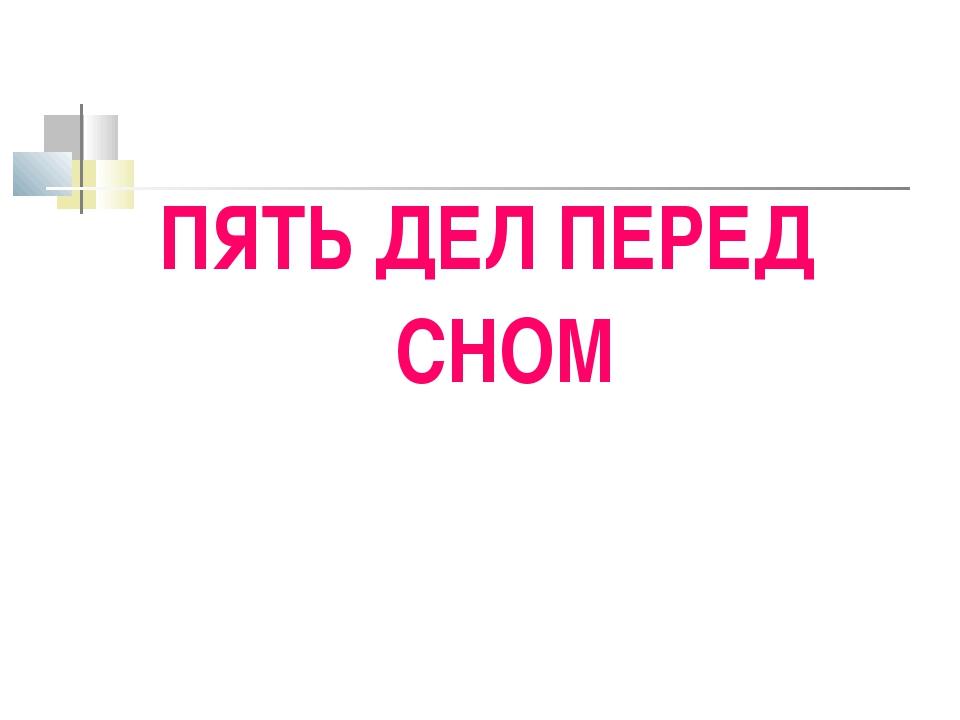 ПЯТЬ ДЕЛ ПЕРЕД СНОМ