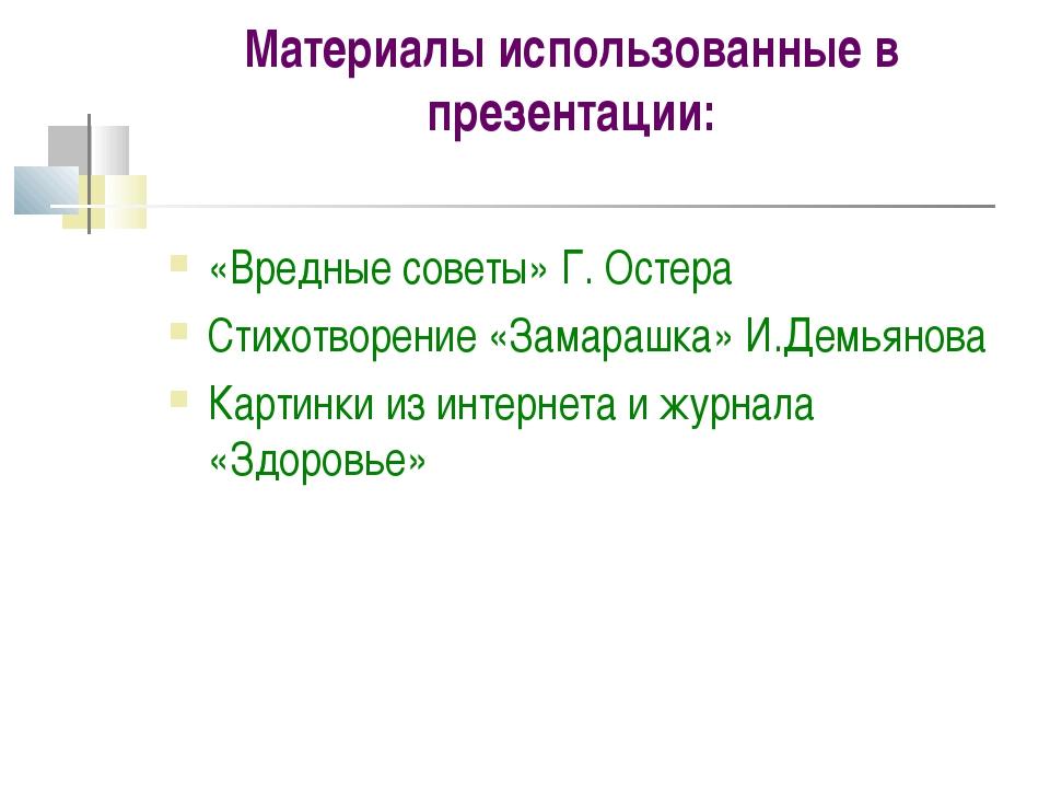 Материалы использованные в презентации: «Вредные советы» Г. Остера Стихотворе...