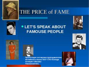 THE PRICE of FAME LET'S SPEAK ABOUT FAMOUSE PEOPLE Презентация составлена пре