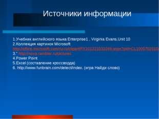 Источники информации 1.Учебник английского языка Enterprise1 , Virginia Evans