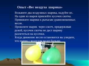 Опыт «Вес воздуха шарика» Возьмите два воздушных шарика, надуйте их. На один