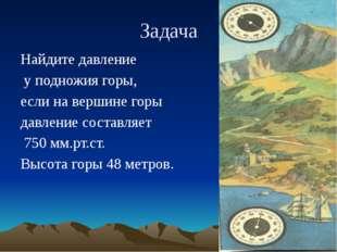 Задача Найдите давление у подножия горы, если на вершине горы давление состав