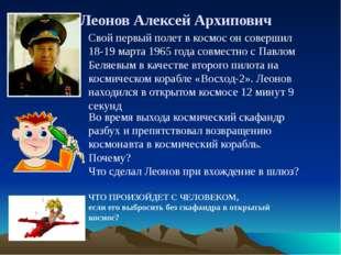 Леонов Алексей Архипович Свой первый полет в космос он совершил 18-19 марта 1