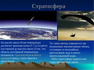 Стратосфера На высоте около 40км температура достигает значения почти 0° С