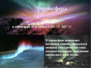 Термосфера в термосфере на h=400км t=727 ° С -927 ° С В термосфере возникают