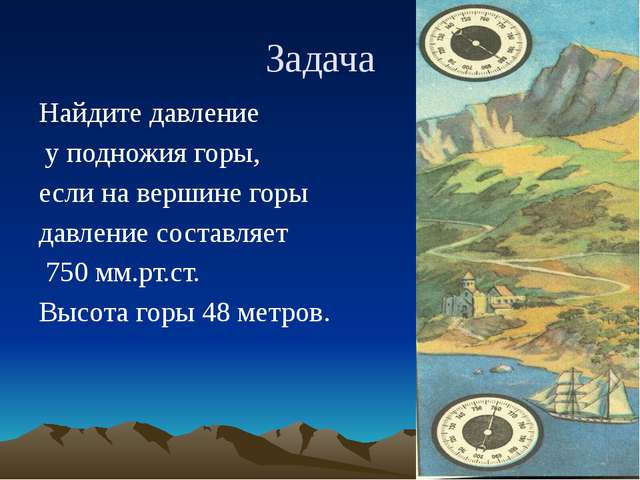Задача Найдите давление у подножия горы, если на вершине горы давление состав...