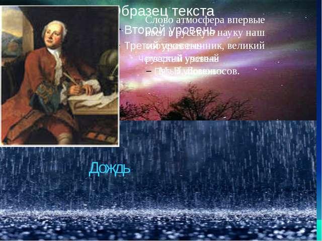Дождь Слово атмосфера впервые ввел в русскую науку наш соотечественник, велик...