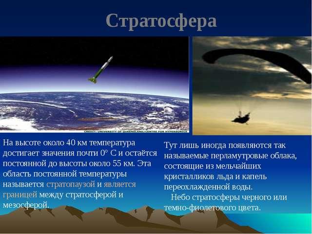 Стратосфера На высоте около 40км температура достигает значения почти 0° С...