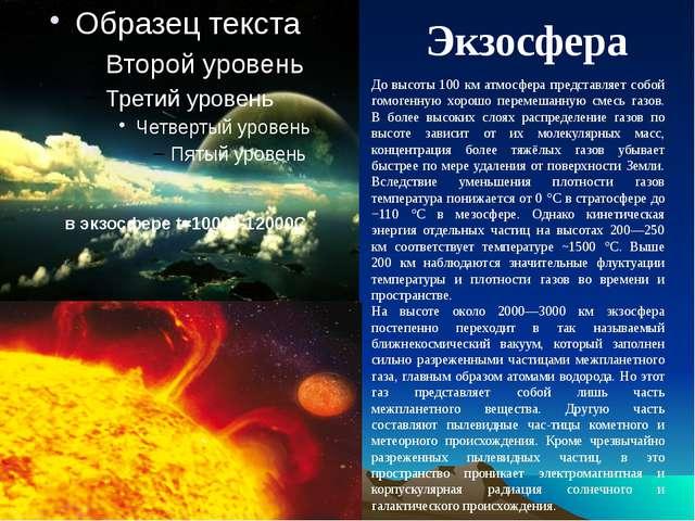 в экзосфере t=10000-12000С Экзосфера До высоты 100 км атмосфера представляет...