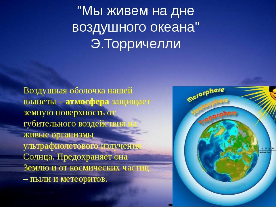 """""""Мы живем на дне воздушного океана"""" Э.Торричелли Воздушная оболочка нашей пла..."""