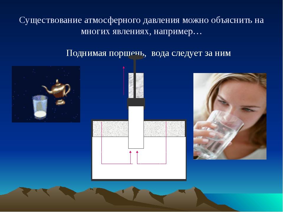 Существование атмосферного давления можно объяснить на многих явлениях, напри...