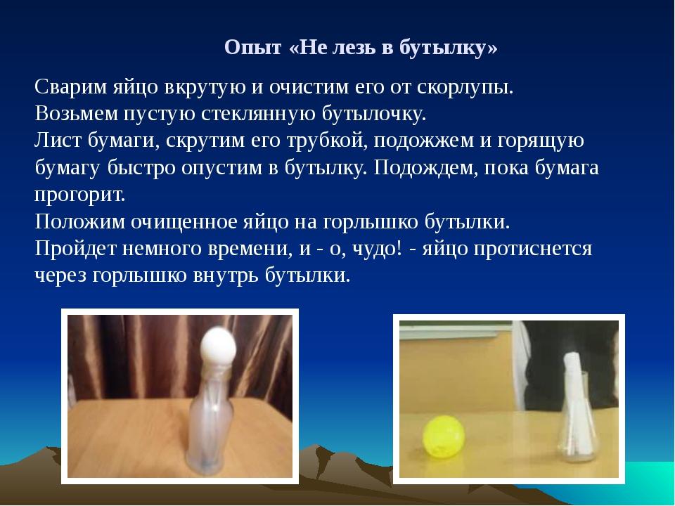 Опыт «Не лезь в бутылку» Сварим яйцо вкрутую и очистим его от скорлупы. Возьм...