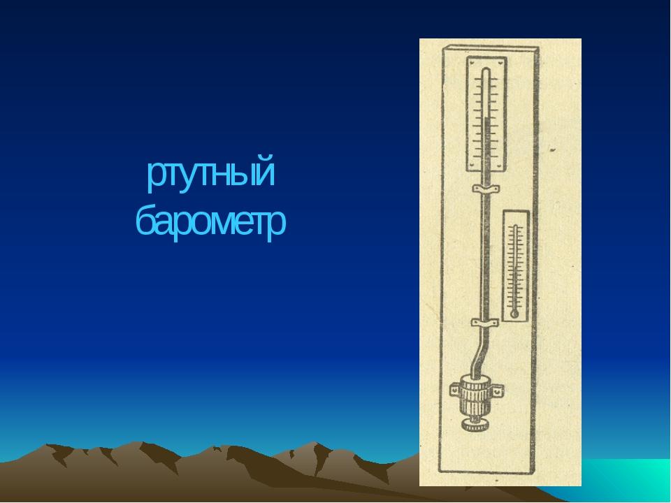 ртутный барометр