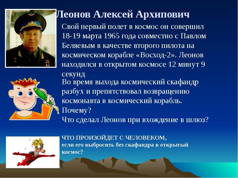 Леонов Алексей Архипович Свой первый полет в космос он совершил 18-19 марта 1...