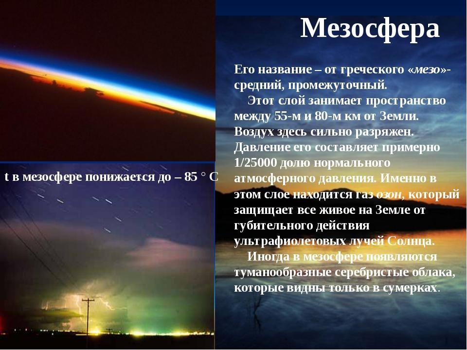 . Мезосфера Его название – от греческого «мезо»- средний, промежуточный. Этот...