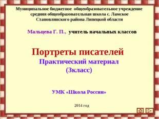 Портреты писателей Практический материал (3класс) УМК «Школа России» Муниципа