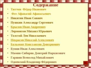 Содержание Тютчев Фёдор Иванович Фет Афанасий Афанасьевич Никитин Иван Саввич