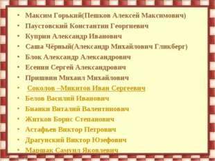 Максим Горький(Пешков Алексей Максимович) Паустовский Константин Георгиевич
