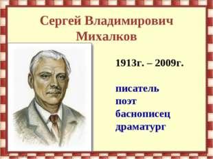 Сергей Владимирович Михалков 1913г. – 2009г. писатель поэт баснописец драмат