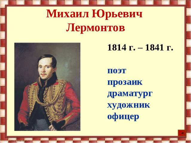 Михаил Юрьевич Лермонтов 1814 г. – 1841 г. поэт прозаик драматург художник оф...