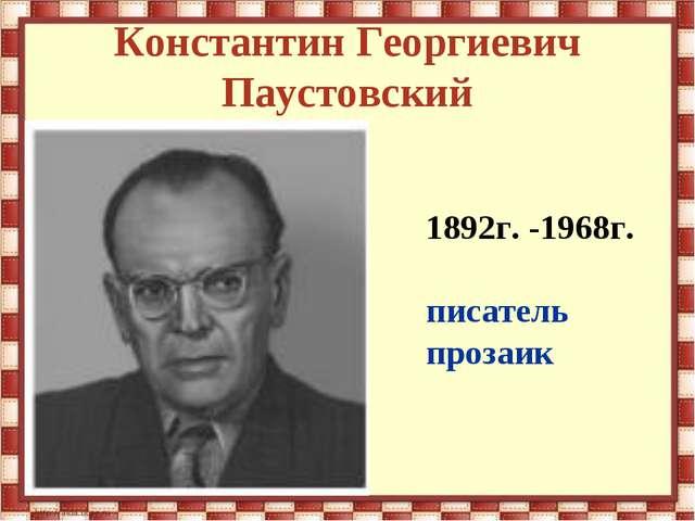 Константин Георгиевич Паустовский 1892г. -1968г. писатель прозаик
