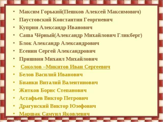 Максим Горький(Пешков Алексей Максимович) Паустовский Константин Георгиевич...