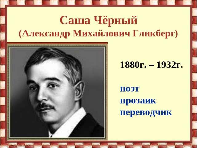 Саша Чёрный (Александр Михайлович Гликберг) 1880г. – 1932г. поэт прозаик пере...