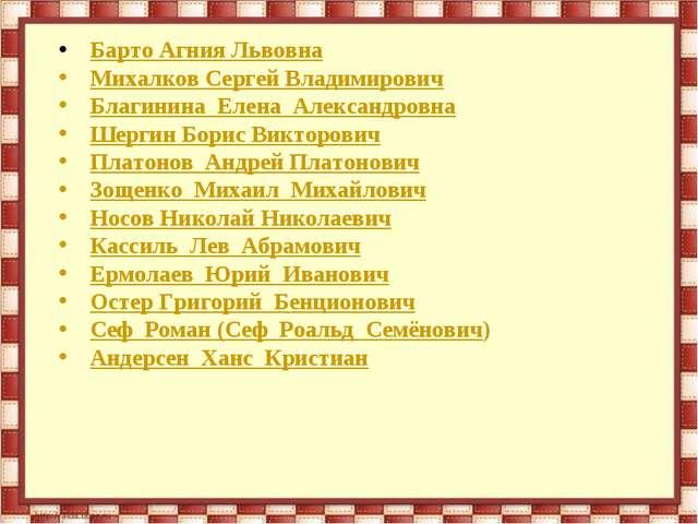 Барто Агния Львовна Михалков Сергей Владимирович Благинина Елена Александров...